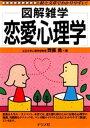 恋愛心理学【電子書籍】[ 齊藤勇 ]