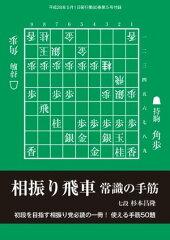 将棋世界(日本将棋連盟発行) 相振り飛車 常識の手筋