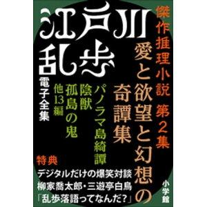 Ranpo Edogawa Electronic Complete Works 6 Masterpiece Detective Novels Vol. 2 [Electronic Books] [Ranpo Edogawa]