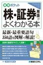 図解ポケット 株・証券用語がよくわかる本【電子書籍】[ 石原敬子 ]