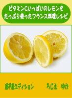 ビタミンいっぱいのレモンをたっぷり使ったフランス料理レシピ