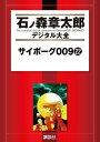 サイボーグ00922巻【電子書籍】[ 石ノ森章太郎 ]