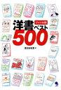 ジャンル別 洋書ベスト500【電子書籍】[ 渡辺由佳里 ]