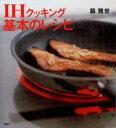 IHクッキング 基本のレシピ【電...