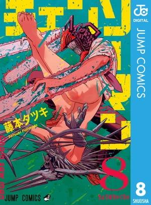 チェンソーマン8 電子書籍  藤本タツキ