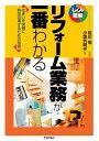 リフォーム業務が一番わかる【電子書籍】[ 佐川旭(監修) ]