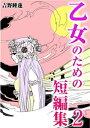 乙女のための短編集2【電子書籍】...