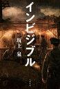 インビジブル【電子書籍】[ 坂上泉 ] - 楽天Kobo電子書籍ストア
