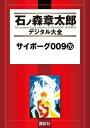 サイボーグ00926巻【電子書籍】[ 石ノ森章太郎 ]
