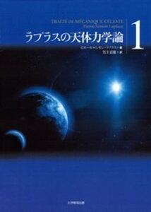 ラプラスの天体力学論〈1〉【電子書籍】[ ピエール=シモン・ラプラス ]
