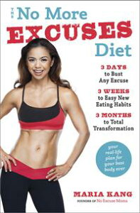The No More Excuses Diet3 Days to Bust Any Excuse, 3 Weeks to Easy New Eating Habits, 3 Months to Total Transformation【電子書籍】[ Maria Kang ]