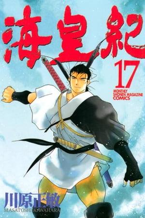 產品詳細資料,日本Yahoo代標 日本代購 日本批發-ibuy99 圖書、雜誌、漫畫 漫畫 少年 其他 海皇紀(17)【電子書籍】[ 川原正敏 ]