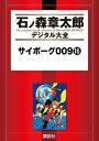 サイボーグ00916巻【電子書籍】[ 石ノ森章太郎 ]