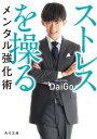 ストレスを操るメンタル強化術【電子書籍】[ メンタリスト DaiGo ] - 楽天Kobo電子書籍ストア