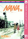 NANAーナナー 21【電子書籍】[ 矢沢あい ]