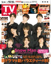 TVガイド 2020年 10月16日号 関東版【電子書籍】[ 東京ニュース通信社 ]
