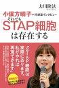 小保方晴子さん守護霊インタビュー それでも「STAP細胞」は存在する【電子書籍】[ 大川隆法 ]