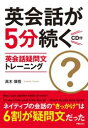 CD付 英会話が5分続く 英会話疑問文トレーニング 【電子書