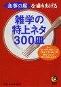 雑学の特上ネタ300皿【電子書籍...
