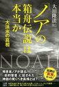 「ノアの箱舟伝説」は本当か【電子書籍】[ 大川隆法 ]