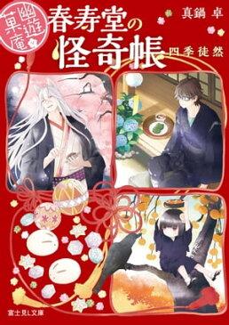 幽遊菓庵〜春寿堂の怪奇帳〜 四季徒然【電子書籍】[ 真鍋 卓 ]