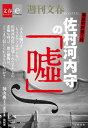 楽天Kobo電子書籍ストアで買える「徹底取材第3弾 佐村河内守の「嘘」【文春e-Books】【電子書籍】[ 神山典士+『週刊文春』取材班 ]」の画像です。価格は100円になります。
