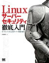 Linuxサーバーセキュリティ徹底入門【電子書籍】[ 中島能和 ]
