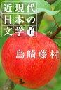16 島崎藤村【電子書籍】[ 島崎藤村 ]