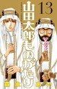 山田太郎ものがたり(13)【電子書籍】[ 森永あい ]