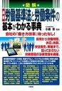 最新 労働基準法と労働条件の基本がわかる事典【電子書籍】[