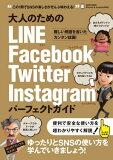 大人のためのLINE Facebook Twitter Instagram パーフェクトガイド【電子書籍】[ 河本亮 ]