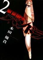 東京闇虫 -2nd scenario-パンドラ【期間限定無料版】 2