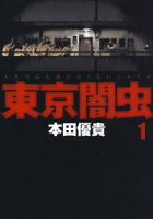 東京闇虫【期間限定無料版】 1