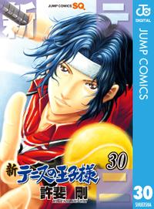 新テニスの王子様 (30)
