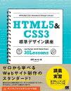 HTML5&CSS3標準デザイン講座【電子書籍】[ 草野あけみ ]