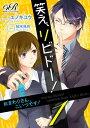 楽天Kobo電子書籍ストアで買える「笑え、リビドー![1] おまわりさん、こいつです!【電子書籍】[ エノキユウ ]」の画像です。価格は101円になります。