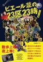 ピエール瀧の23区23時【電子書籍】[ ピエール 瀧 ]