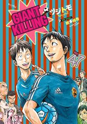 GIANT KILLING47巻【電子書籍】[ ツジトモ ]