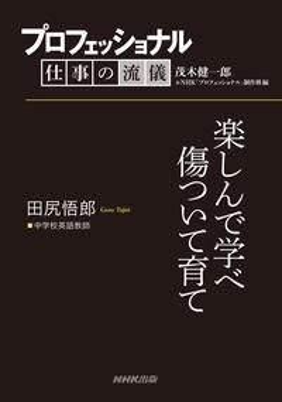 プロフェッショナル 仕事の流儀 田尻悟郎 中学校英語教師 楽しんで学べ傷ついて育て【電子書籍】