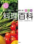 上沼恵美子のおしゃべりクッキング 料理百科【電子書籍】