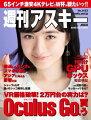 週刊アスキーNo.1183(2018年6月19日発行)