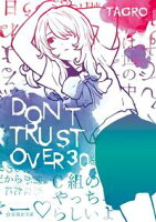 DON'T TRUST OVER 30の画像