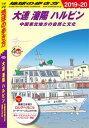 地球の歩き方 D04 大連 瀋陽 ハルビン 中国東北地方の自然と文化 2019-2020【電子書籍】