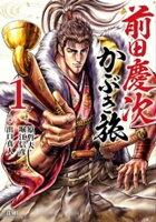 前田慶次 かぶき旅 1巻