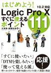 はじめよう! Logic Pro X すぐに使えるポイント111【電子書籍】[ 大津真 ]