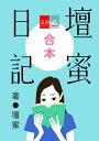 合本 壇蜜日記【文春e-Books】【電子書籍】[ 壇蜜 ]...