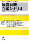 経営戦略立案シナリオ【電子書籍】[ 佐藤義典 ]