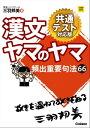 漢文ヤマのヤマ 共通テスト対応版【電子書籍】[ 三羽邦美 ]