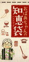 おばあちゃんの知恵袋 ハンドブック【電子書籍】[ ヘルシーライフファミリー ]