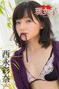 西永彩奈・現女子 Vol.5【電子書籍】[ 西永彩奈 ]...